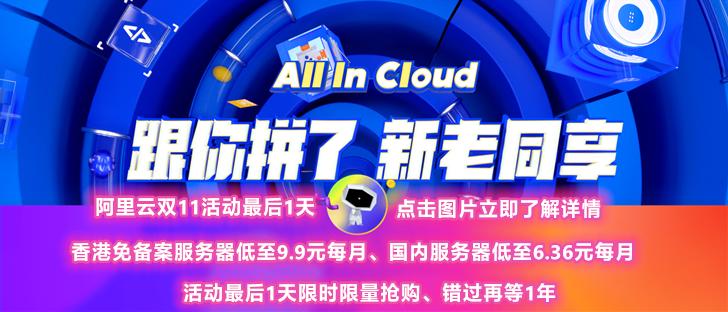 阿里云香港免备案服务器低至9.9元每月 欲购从速