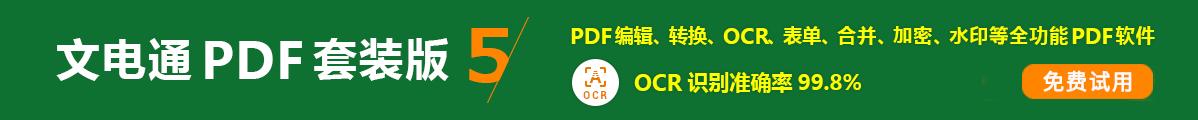 限时免费领取正版套装:全方位PDF软件文电通PDF 5正版套装