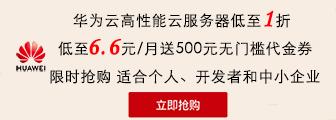 华为云开年采购季活动服务器低至6.6元/月最高送500元无门槛代金券