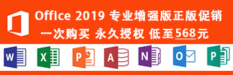 Microsoft Office 2019 ProPlus 专业增强版正版促销