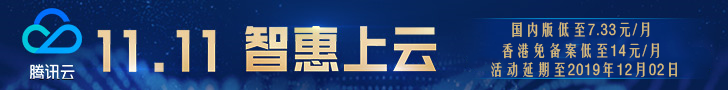 腾讯云智慧上云双11活动延长至12月2日,国内服务器低至7.33元/月,香港免备案服务器低至14元/月,欲购从速
