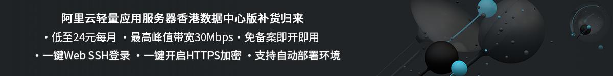 阿里云轻量应用服务器香港数据中心版补货归来