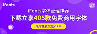 iFonts字体管理神器,支持405+款免费商用字体
