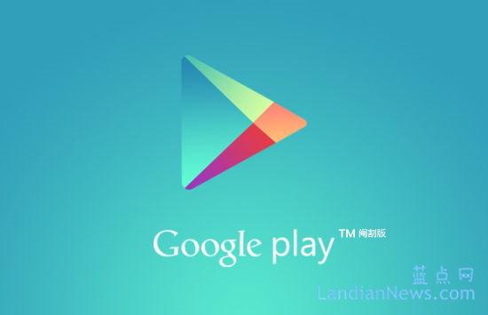 传Google今秋返回中国大陆市场将推出特别版的Google Play并拓展Android Wear可穿戴设备