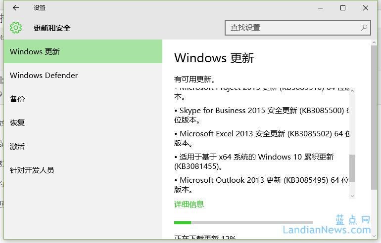 补丁日:微软向Windows 10推送累积更新KB3081455