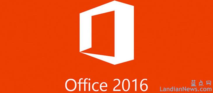 微软宣布9月22日推出Office 2016,批量授权用户可在10月1日下载