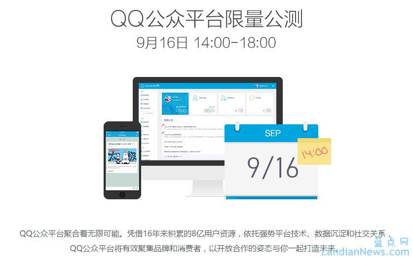 腾讯QQ公众平台低调上线测试 今日下午14-18点限量注册