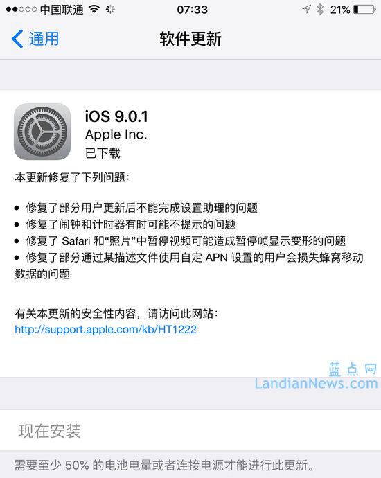 苹果向用户紧急推送iOS 9.0.1版更新,修复数项BUG