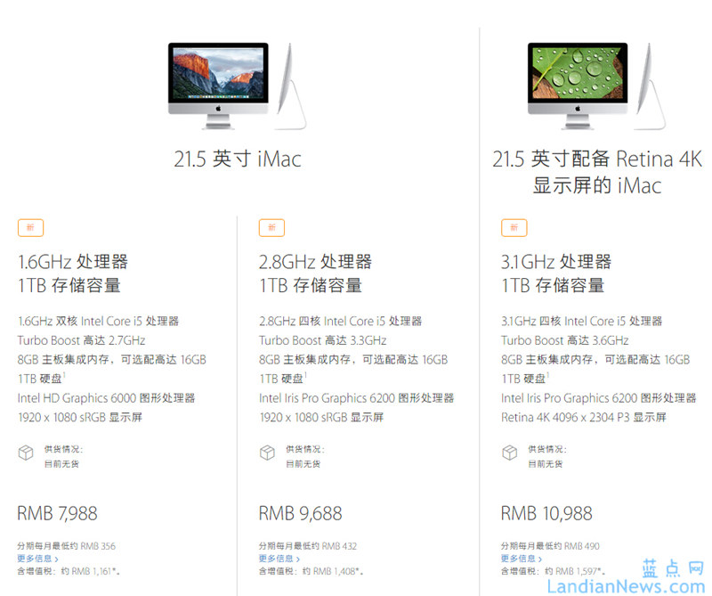 苹果官网悄悄更新了iMac以及新的无线鼠标、键盘和触控板等附件