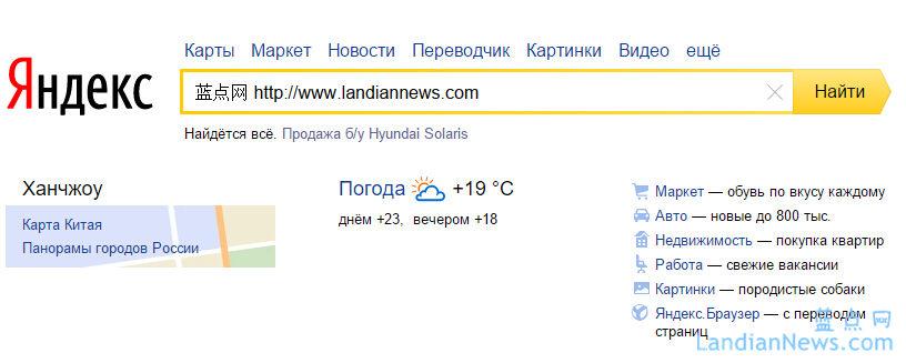 微软本地化:在俄罗斯Yandex成为Windows 10默认搜索引擎