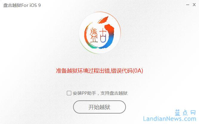 iOS 9.0-9.0.2越狱错误(0A、蓝屏)的一些解决办法