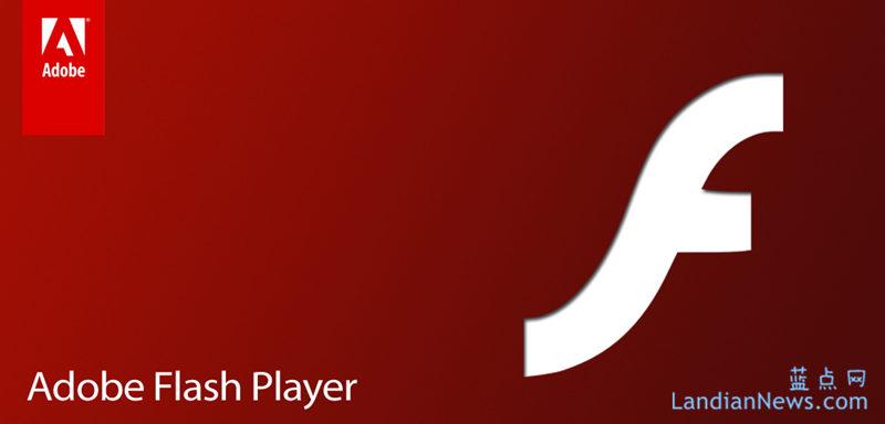 Adobe修复Flash Player的18个重大漏洞 对用户来说Flash Player依然还是定时炸弹