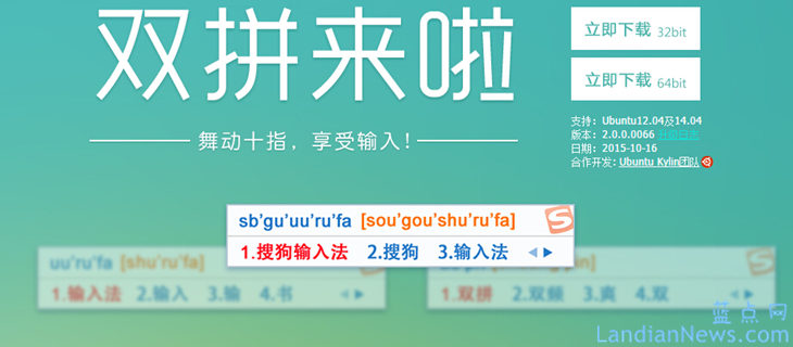 搜狗输入法Linux V2.0版发布 增加双拼功能