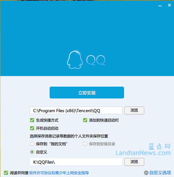清爽无广告:腾讯QQ轻聊版更新至V7.7 附安装包下载