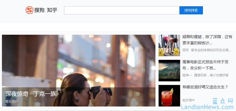 搜狗搜索增加知乎频道 可搜索知乎全站内容