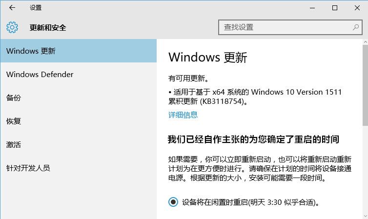微软向Windows 10 Threshold 2版推送了一枚累积更新
