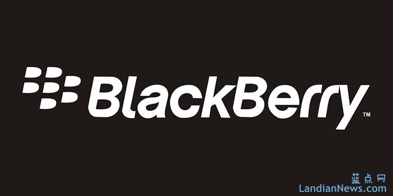 黑莓宣布退出巴基斯坦市场 原因是拒绝向政府获取用户信息