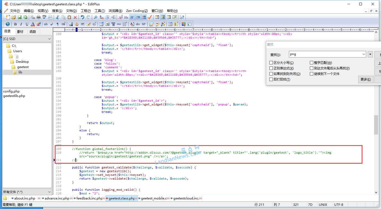 Discuz:删除极速验证插件在网页底部插入图标的方法