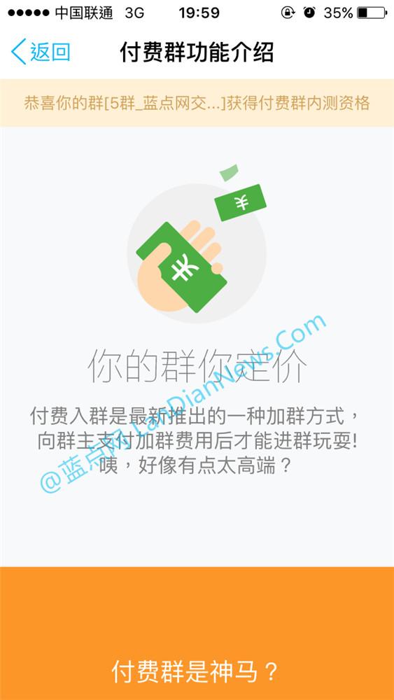 QQ群付费时代到来:腾讯开启付费加群模式小范围内测