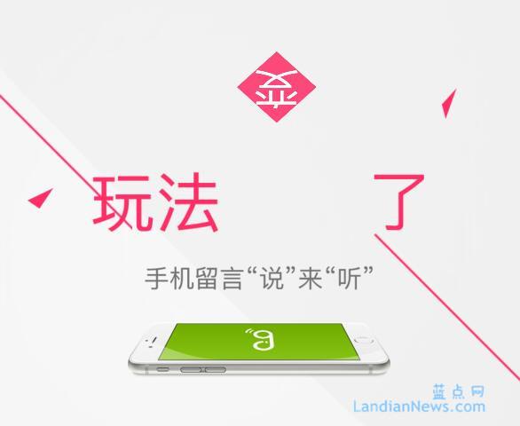 移动与苹果合作在中国大陆首推iPhone语音信箱功能