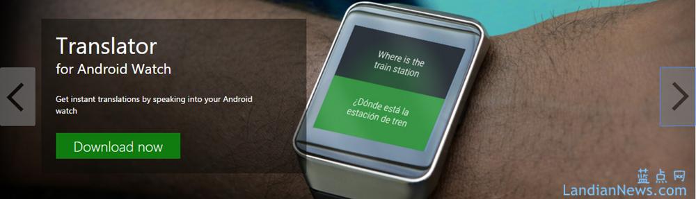 微软更新翻译应用Microsoft Translator增加实时对话翻译功能