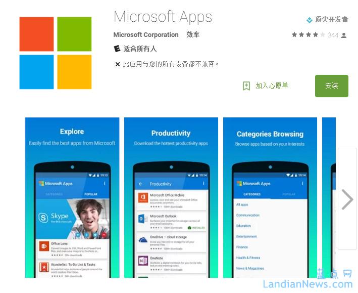 全球Android用户喜迎微软全家桶到来