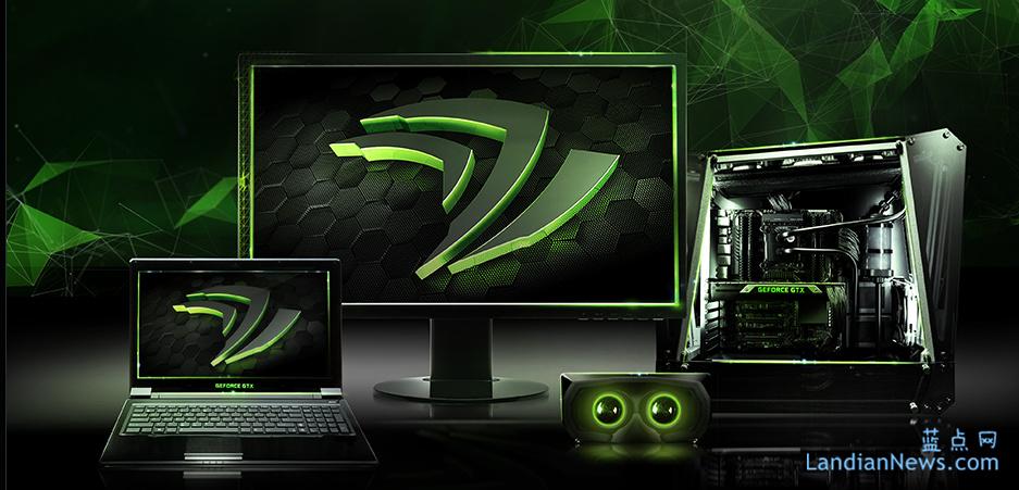 NVIDIA发布新版GeForce驱动程序优化部分游戏的性能