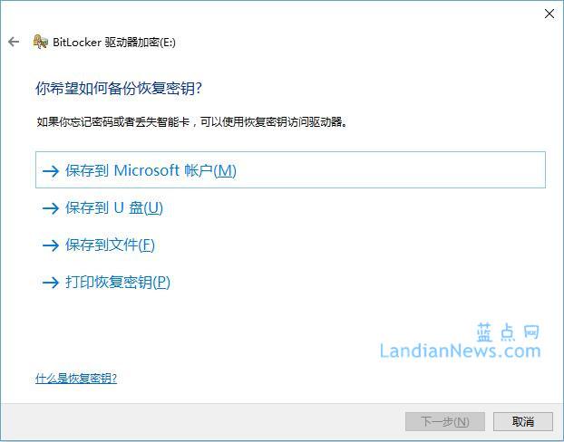 安全or风险:Windows 10默认自动在云端备份用户的加密密钥