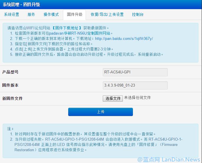 ASUS版斐讯PSG1208/K1路由器固件更新