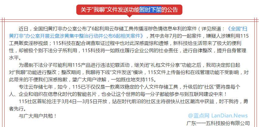 """115网盘宣布暂时下线文件传输分享功能""""我聊"""""""
