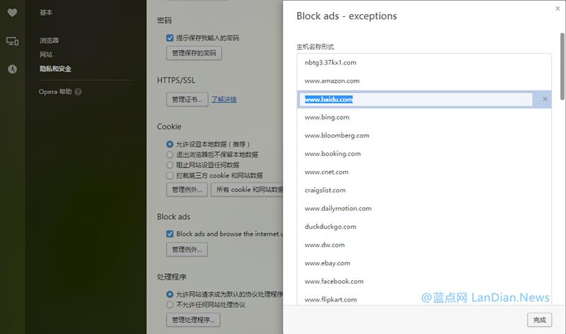 Opera浏览器将直接内置广告屏蔽功能 可大幅度提高网页加载速度