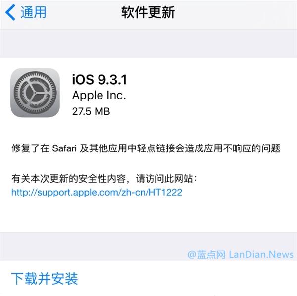 苹果已关闭iOS 9.3.2版和9.3.3版的验证