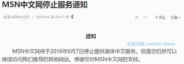 微软门户网站MSN宣布即将停止提供简体中文服务