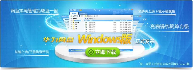 华为网盘宣布停止服务 数据保留至6月30日