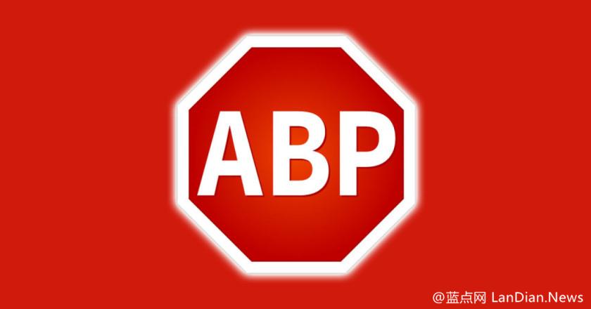 AdBlock Plus宣布将推出用户为网站内容付费的项目