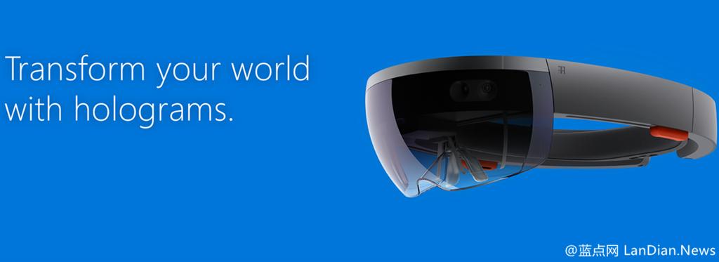 微软开放HoloLens开发者版本购买 无需提前申请与审核