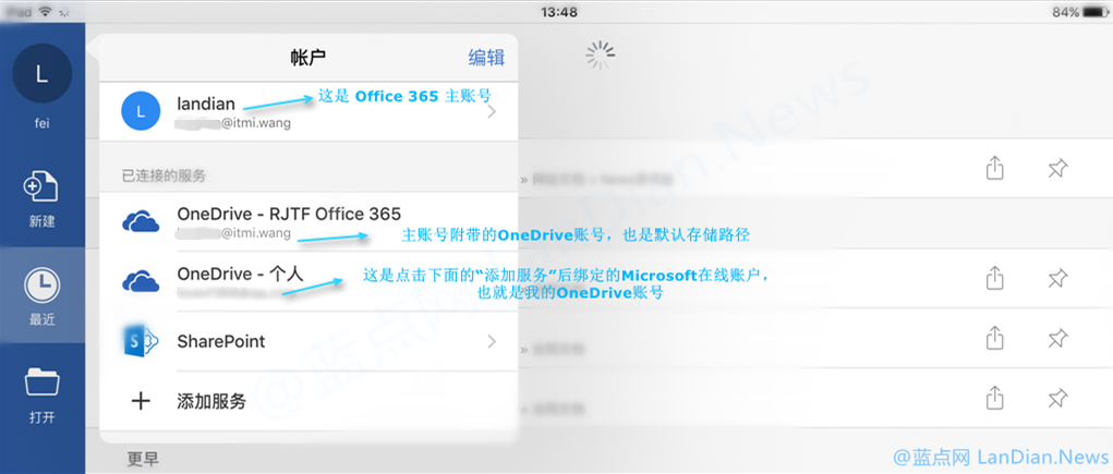 关于蓝点网Office 365账号的安全使用建议
