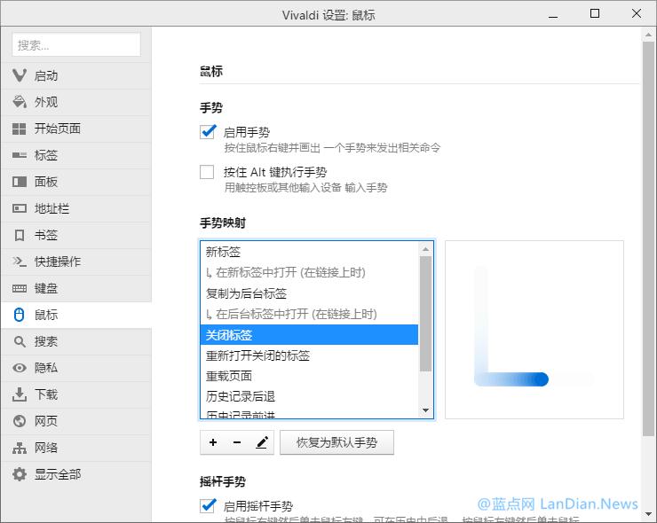 Vivaldi浏览器V1.2版发布 新增手势操作功能、内置多款默认手势