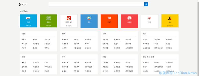 MSN中文网已正式停止服务 网页内容变成了网址导航