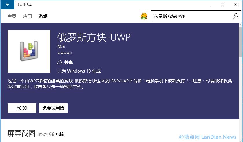 部分Windows 10 UWP程序已经可以在Xbox One上运行