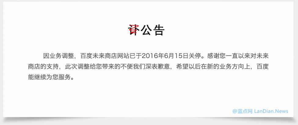 百度又一产品关闭:仅上线一年的百度未来商店目前已经宣布关停