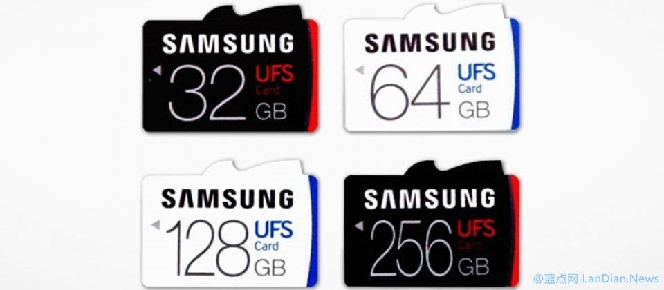 三星电子发布基于UFS标准的存储卡,其速度媲美SATA固态硬盘