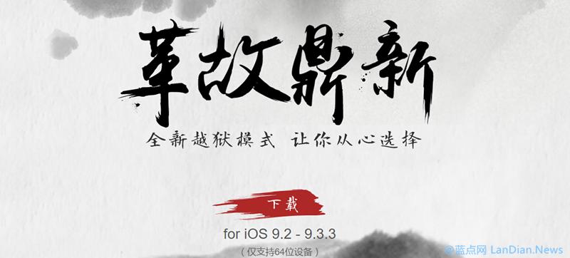 盘古团队发布iOS 9.2-9.3.3版的越狱工具