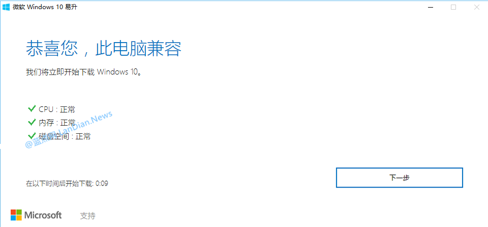 [下载]Windows 10 周年更新提前偷跑 使用工具已可下载升级