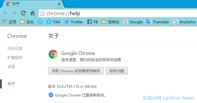 [安全更新] Google Chrome v52.0.2743.116m版发布