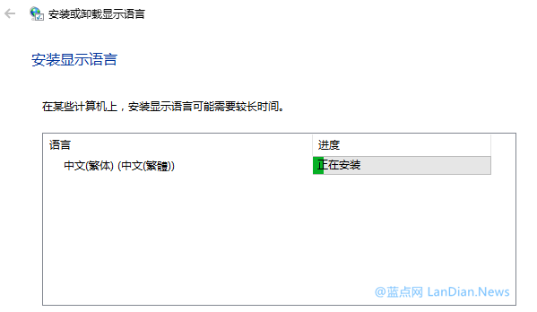 Windows 10 多国语言包、常用语言包和独立语言包下载