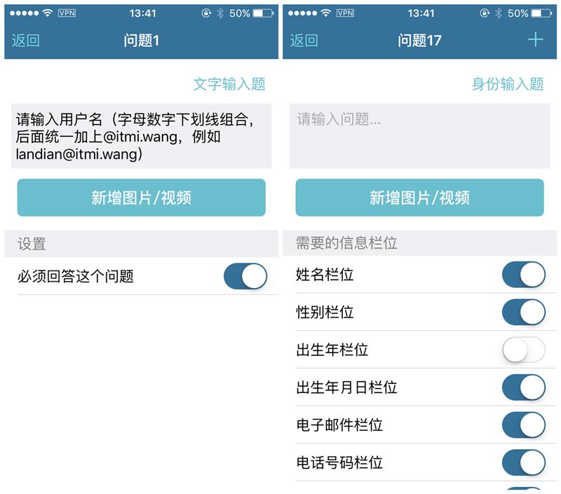 最佳手机移动问卷---Asking使用评测