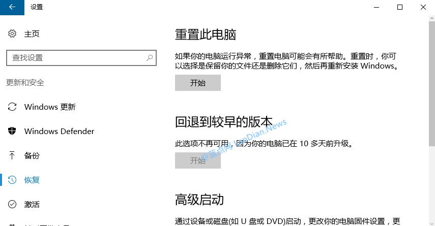 Windows 10 周年更新回滚时间仅十余天 再不回滚就迟了