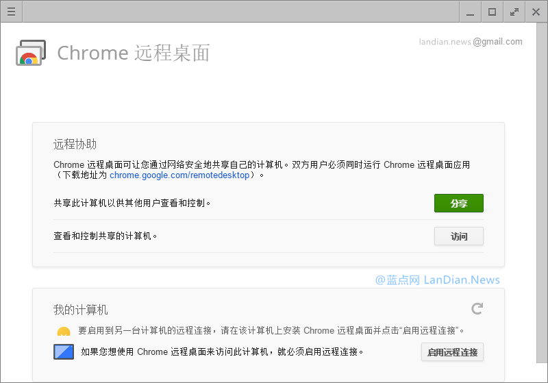 Google宣布将结束Chrome App对Windows/Linux/macOS三大系统的支持