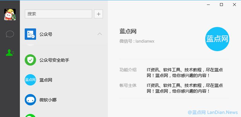 UWP版微信 for Windows 10 v1.1版发布
